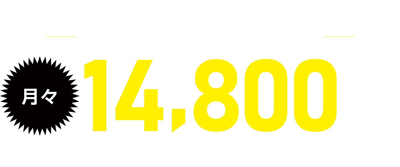 低額料金でハイクオリティー|パソコン・タブレット・スマートフォンの3サイトが月々14,800円(税別)【初期設定費用】39,800円(税別)